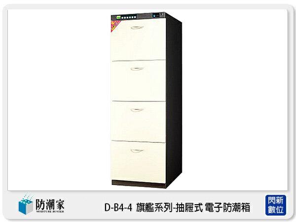 【分期零利率,免運費】防潮家 D-B4-4 旗艦系列 抽屜式 電子防潮箱 386L (DB44,台灣製,五年保)