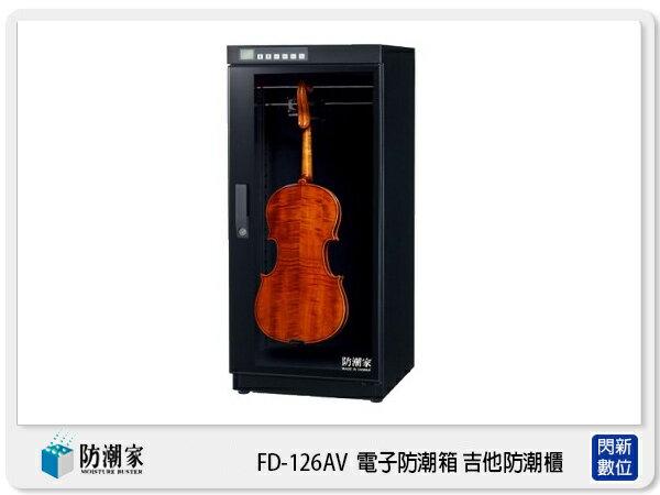 【分期零利率,免運費】防潮家 FD-126AV 旗艦系列 電子防潮箱 126L 吉他防潮箱 (FD126AV,台灣製,五年保)