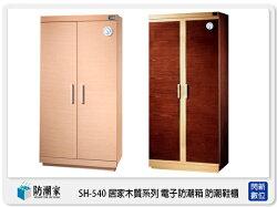 【分期零利率,免運費】防潮家 SH-540 居家木質系列 防潮鞋櫃 電子防潮箱 480L  (SH540,台灣製,五年保)