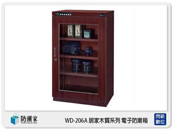 【分期零利率,免運費】防潮家 WD-206A 居家木質系列 電子防潮箱 243L (WD206A,台灣製,五年保)