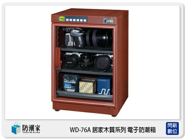 【分期零利率,免運費】防潮家 WD-76A 居家木質系列 電子防潮箱 79L (WD76A,台灣製,五年保)