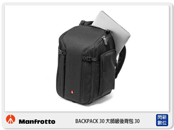 ~ 0利率,免 ~Manfrotto 曼富圖 BACKPACK 30 大師級後背包 相機包