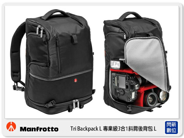 ~ 0利率,免 ~Manfrotto 曼富圖 Tri Backpack 級3合1斜肩後背包
