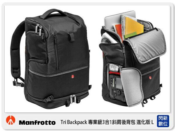 【分期0利率,免運費】Manfrotto 曼富圖Tri Backpack L 專業級3合1 斜肩後背包 進化版 L (MB MA BP TLCA,公司貨)