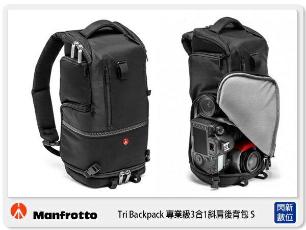 【分期0利率,免運費】Manfrotto 曼富圖 Tri Backpack S 專業級3合1 斜肩 後背包 S (MB MA BP TS,公司貨)