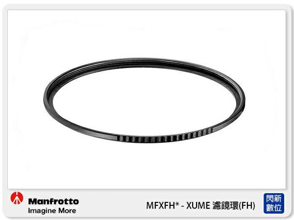【銀行刷卡金回饋】Manfrotto 曼富圖 MFXFH*  XUME 濾鏡環 FH  49mm/52mm/58mm/62mm/67mm/72mm/77mm/82mm (公司貨)