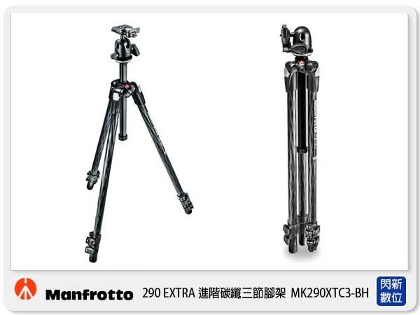 ~ 0利率.免 ~Manfrotto 曼富圖 MK290XTC3~BH 290系列 EXT
