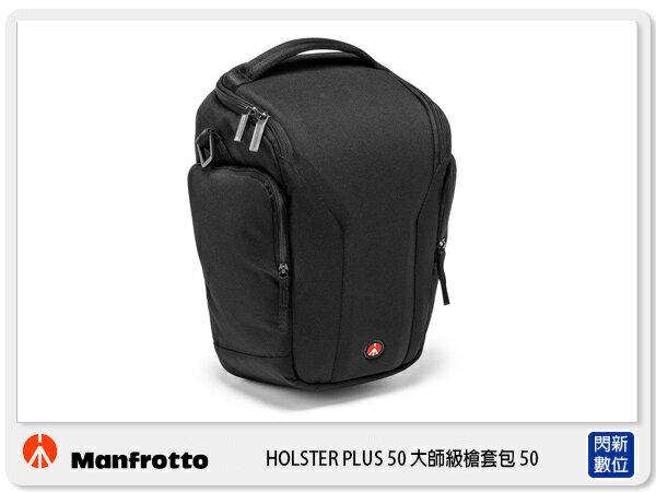 【分期0利率,免運費】Manfrotto 曼富圖 Holster Plus 大師級槍套包 50 攝影包 相機包 (MB MP H 50BB)