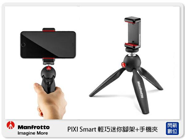 ~ 0利率.免 ~Manfrotto 曼富圖 PIXI Smart 迷你腳架 手機夾 桌上
