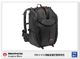 【分期0利率,免運費】Manfrotto 曼富圖 PRO V PL 旗艦級獵豹雙肩背包 410 (MB PL PV 410,公司貨)