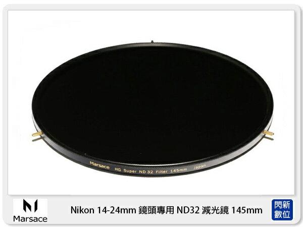 【分期0利率,免運費】接單進貨Marsace瑪瑟士N1424Nikon14-24mm鏡頭專用ND32減光鏡145mm(公司貨)