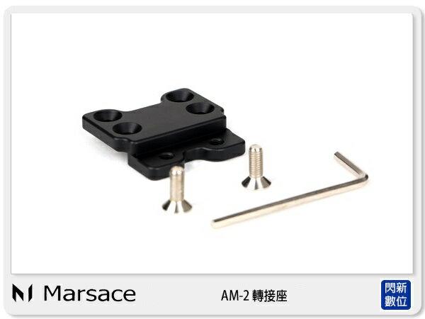 【分期0利率,免運費】接單進貨Marsace瑪瑟士AM-2轉接片(AM2公司貨)