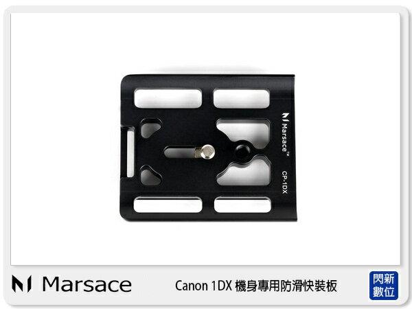 【分期0利率,免運費】接單進貨Marsace瑪瑟士CP-1DX專用快拆板(公司貨)