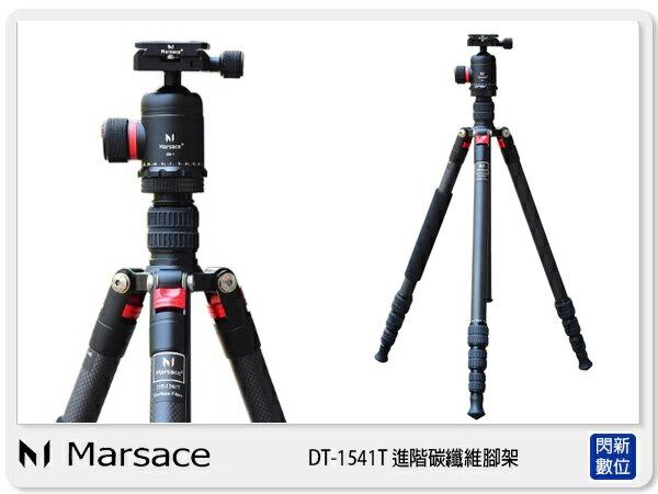 閃新科技:【點數加碼5倍送】送手機夾~Marsace瑪瑟士DT-1541T1號腳專業碳纖維三腳架含DB-1雲台套組(公司貨)