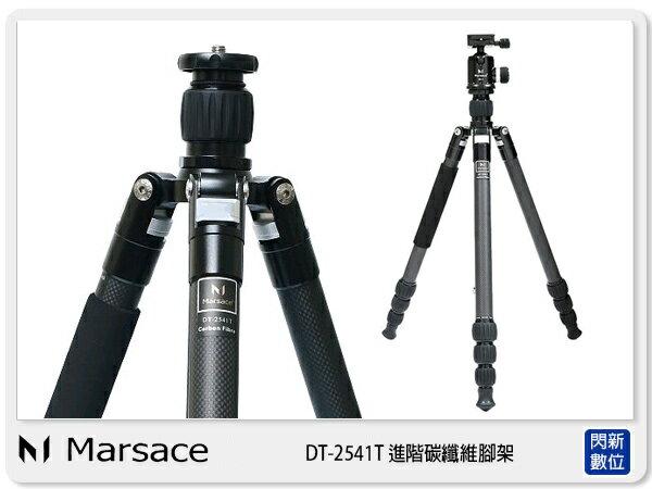 【點數加碼10倍送】送手機夾~Marsace 瑪瑟士 DT-2541T 2號腳 專業 碳纖維 三腳架 含DB-2 雲台 套組 (公司貨)