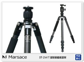 【分期0利率,免運費】Marsace 瑪瑟士 DT-2541T 2號腳 專業 碳纖維 三腳架 含DB-2 雲台 套組 (公司貨)