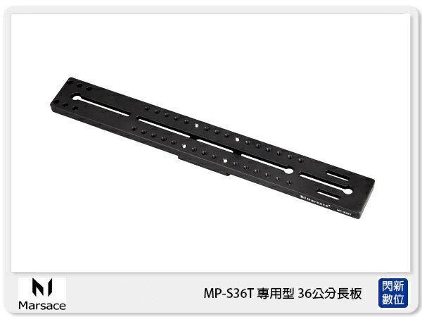 【分期0利率,免運費】接單進貨Marsace瑪瑟士MP-S36T專用型36公分長板快拆板(MPS36T公司貨)