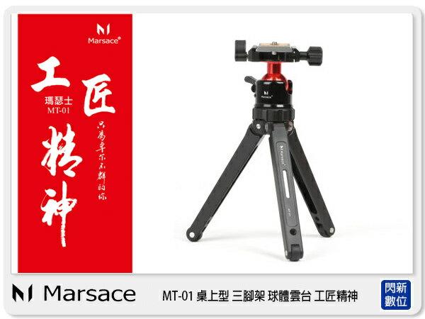 【免運費】現貨 Marsace 瑪瑟士 MT-01 桌上型 三腳架 球體雲台(MT01,公司貨)含快拆板/收納袋