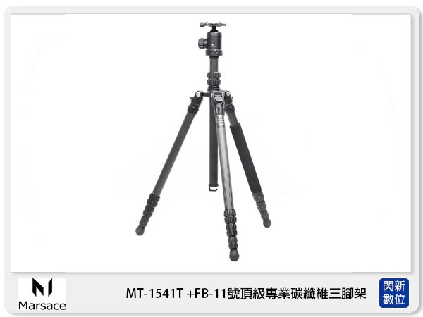 Marsace瑪瑟士MT-1541T+FB-11號反折碳纖維腳架三腳架套組(MT1541T+FB1公司貨)