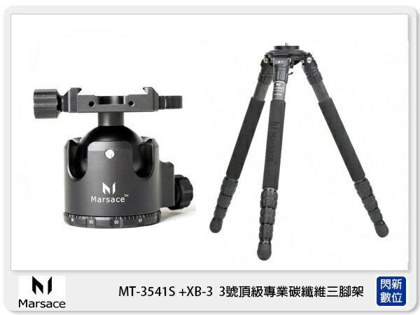 Marsace瑪瑟士MT-3541S+XB-33號碳纖維腳架三腳架套組(MT3541S+XB3公司貨)