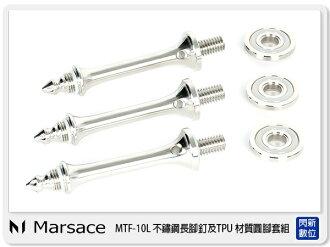 【分期0利率,免運費】接單進貨 Marsace 瑪瑟士 MTF-10L 不鏽鋼長腳釘 附 腳套 (公司貨)