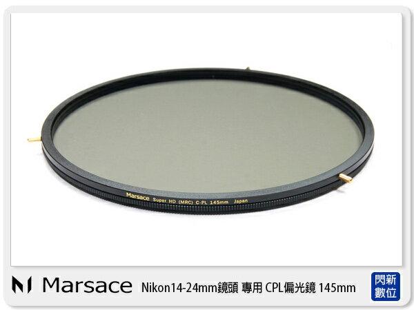 【分期0利率,免運費】接單進貨Marsace瑪瑟士N1424Nikon14-24mm鏡頭專用CPL偏光鏡145mm(公司貨)