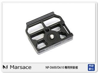 【分期0利率,免運費】Marsace 瑪瑟士 NP-D600 專用快拆板 鋁合金 (公司貨)