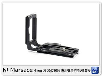 【分期0利率,免運費】接單進貨 Marsace 瑪瑟士 NPL-D800 專用L型快拆板 (公司貨)