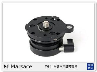 【分期0利率,免運費】接單進貨 Marsace 瑪瑟士 YH-1 半球水平調整 雲台 YH1 水平調整雲台 載重30kg (公司貨)