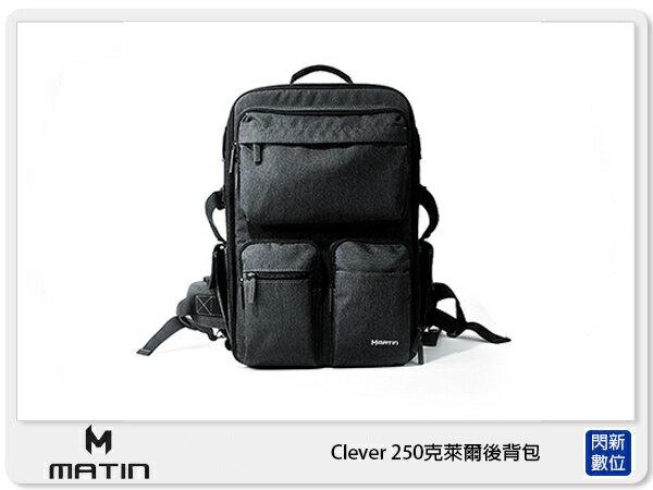 【分期0利率,免運費】Matin Clever 250 克萊爾 後背包 相機包 (立福公司貨)