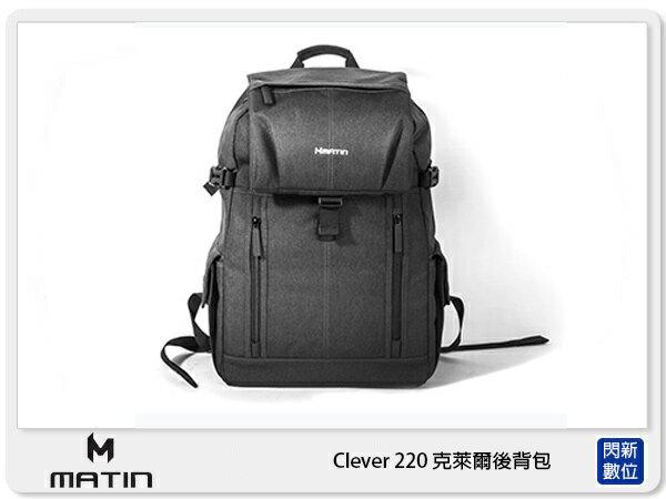 【分期0利率,免運費】Matin Clever 220 克萊爾 後背包 相機包 (立福公司貨)
