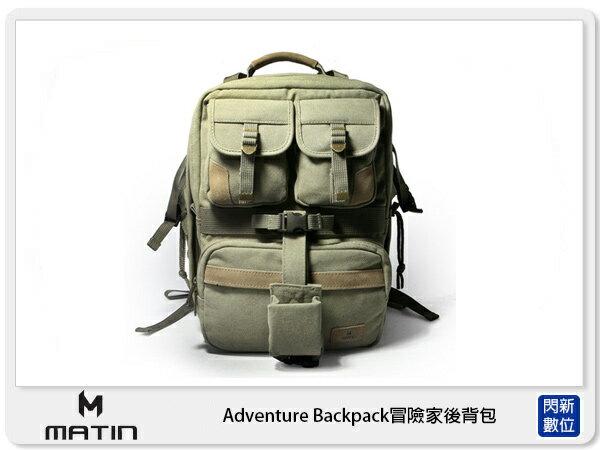 【分期0利率,免運費】Matin Adventure Backpack 冒險家 後背包 相機包 (立福公司貨)