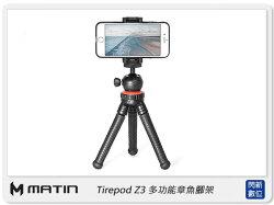 【分期0利率,免運費】Matin Tirepod Z3 多功能章魚腳架 (公司貨)