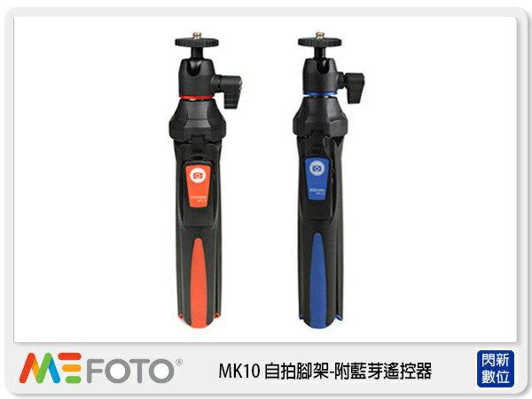 【分期0利率.免運費】MeFOTO 美孚 MK10 自拍腳架 自拍器 自拍棒 適用GOPRO/手機/相機 附藍芽 遙控器 藍/紅 (公司貨)