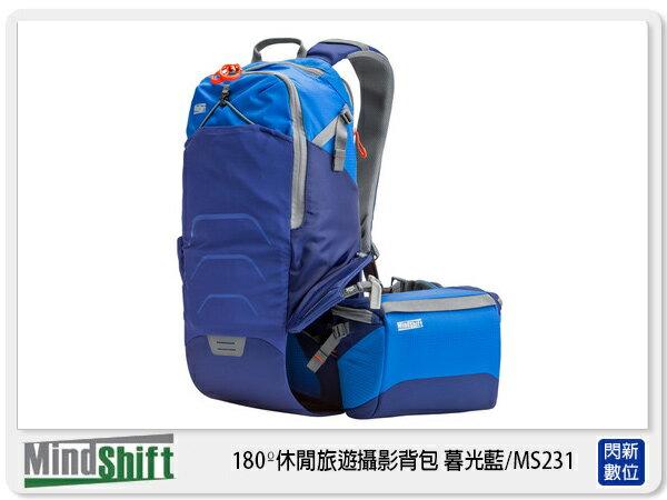 ~ 0利率 券折扣~MindShift 曼德士 180º 休閒旅遊攝影背包 藍 MS231
