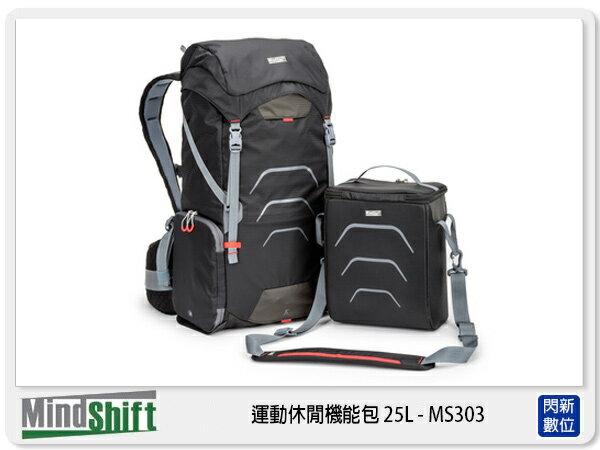 【分期0利率,優惠券折扣】MindShift 曼德士 UltraLight Dual 運動休閒機能包 25L 灰 MS303 (公司貨)