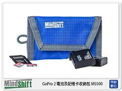 【分期0利率,優惠券折扣】MindShift 曼德士 GoPro 2 電池及記憶卡收納包 MS500 (公司貨)