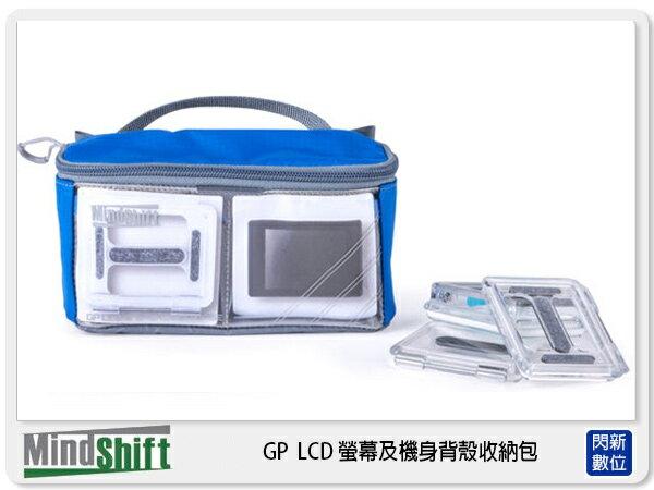 【分期0利率,優惠券折扣】MindShift 曼德士 GoPro LCD螢幕及機身背殼收納包 MS506 (彩宣公司貨)