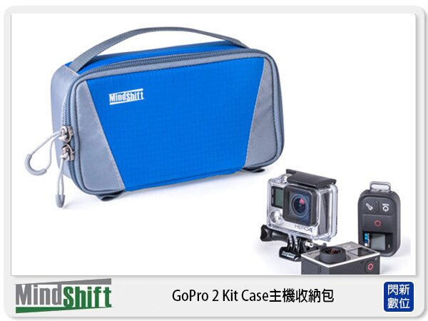 ~ 0利率 券折扣~MindShift 曼德士 GoPro 2 Kit Case主機收納包