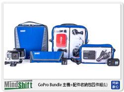 【分期0利率,優惠券折扣】MindShift 曼德士 GoPro 主機+配件收納包四件組 (L) MS512 (公司貨)
