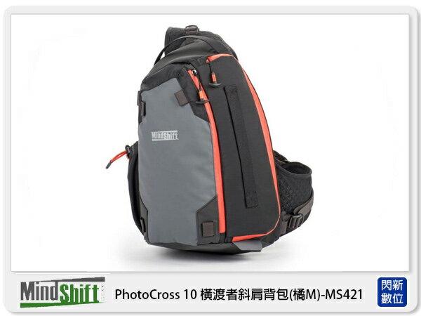 閃新科技:【分期0利率,優惠券折扣】MindShift曼德士PhotoCross10橫渡者斜肩背包相機包(橘M)MS421