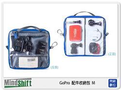 【分期0利率,優惠券折扣】MindShift 曼德士 GoPro 配件收納包 收納袋 (M) MS503 (公司貨)