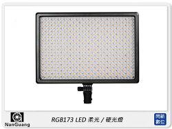 【分期0利率,免運費】NANGUANG 南冠 RGB173 柔光燈 硬光燈 (公司貨) 補光燈 攝影燈 機頂 亮度 色溫 色彩 可調