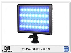 【分期0利率,免運費】NANGUANG 南冠 RGB66 柔光燈 硬光燈 (公司貨) 補光燈 攝影燈 機頂 亮度 色溫 色彩 可調