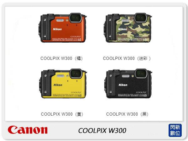 【銀行刷卡金+樂天點數回饋】Nikon COOLPIX W300 防水運動相機 (公司貨) 潛水相機 防水相機