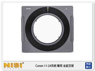 【分期0利率,免運費】 NISI 耐司 180mm系統 轉接圈 全鋁超廣角濾鏡 支架 for Canon 11-24 F4 專用 無暗角設計 (公司貨)