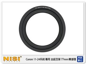 【分期0利率,免運費】 NISI 耐司 180系統 全鋁濾鏡支架 for Canon 11-24 F4 專用 77mm轉接環 (公司貨)