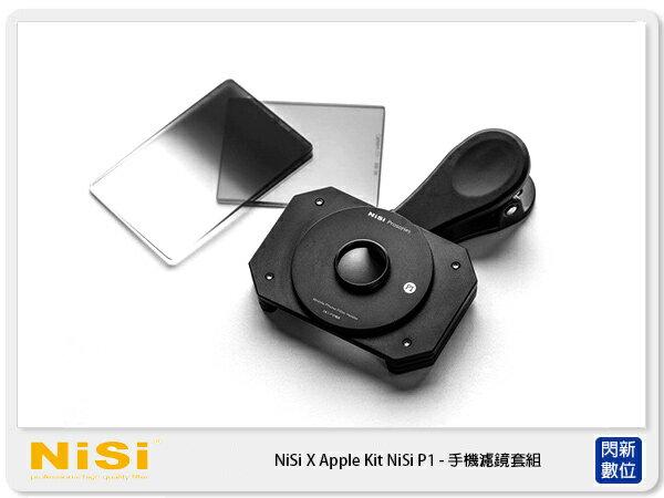 現貨!NiSiP1耐司XAppleKitNiSiIPhone手機濾鏡套組偏光減光(公司貨)