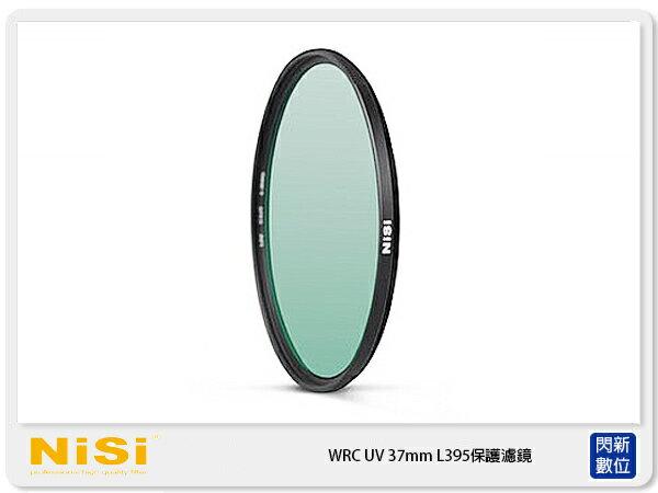 【分期0利率,免運費】NISI 耐司 WRC UV 37mm L395 紫外截止 防水防污 保護鏡 (37,公司貨)