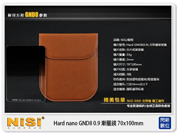 【 0利率 免 】送拭鏡紙~ NISI 耐司 Hard nano GND8 0.9 漸層鏡